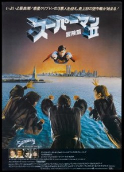 936full-superman-ii-poster