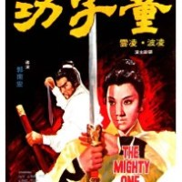 The Mighty One (1971)