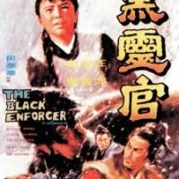 The Black Enforcer (1972)