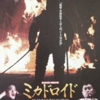 Stephen reviews: Mikadoroid (1991)