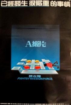 FantasyMissionForce+1983-187-b