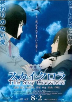 skycrawlers_1
