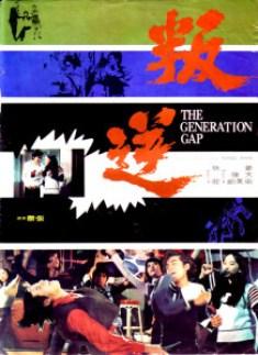 GenerationGap_1