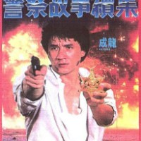 Police Story Part II (1988)