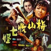 Na Cha and the Seven Devils (1973)