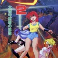 Stephen reviews: Project A-ko 2: Plot of the Daitokuji Financial Group (1987)