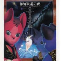 Stephen reviews: Night on the Galactic Railroad (1985)