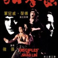 Disciples of Shaolin (1975)