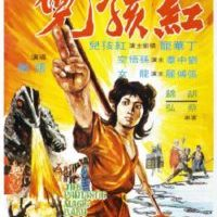 The Fantastic Magic Baby (1975)