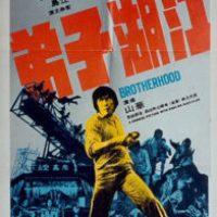 Brotherhood (1976)