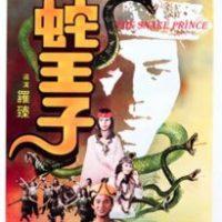 The Snake Prince (1976)