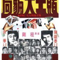 King Gambler (1976)