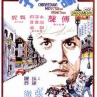 Chinatown Kid (1977)