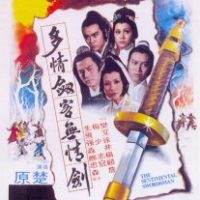 The Sentimental Swordsman (1977)