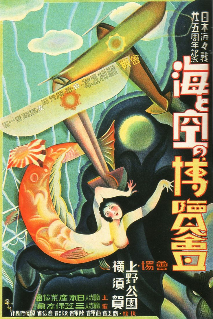 Sea and Air Exhibition - Tokyo, 1930