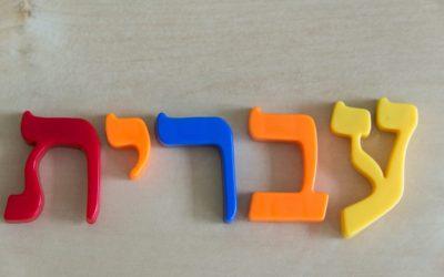 Alla scoperta delle lettere ebraiche: ayin עַיִן