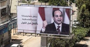جهود الرئيس السيسى لدعم الأشقاء فى فلسطين.. إنفوجراف