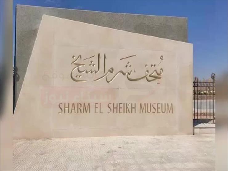 """""""أنا أقدر"""".. مبادرة متحف شرم الشيخ لتنشيط السياحة بجنوب سيناء"""