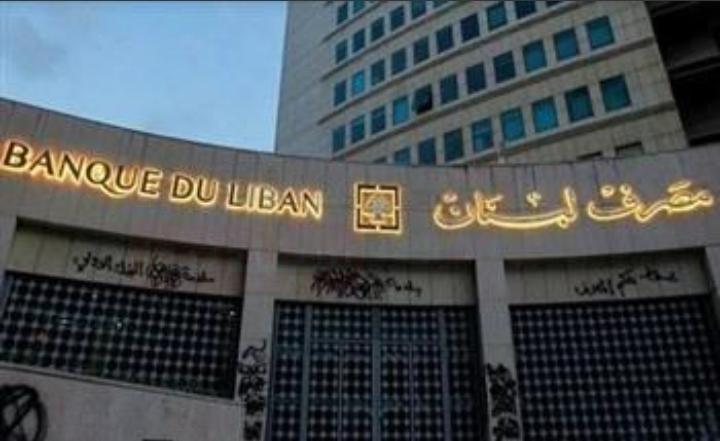 حاكم مصرف لبنان: جميع المسئولين كانوا على علم بحتمية رفع الدعم والبديل المساس بأموال المودعين