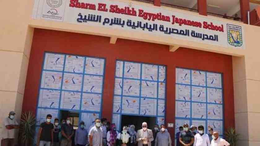 منح لطلاب الثانوية وخصم 50٪ للملتحقين بالمدرسة اليابانية في جنوب سيناء