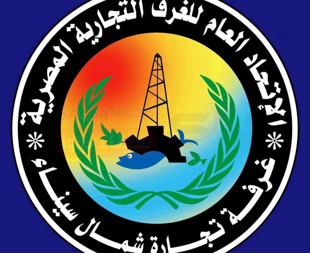 الغرفة التجارية بشمال سيناء تطلق دورة تدريبية للتجار لمنح شهادة الإستيراد والتصدير