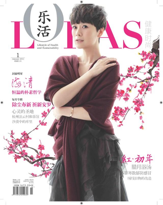 海清最新封面大片曝光 温水女人从容淡雅