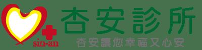 杏安診所 - 醫美診所台北第一首選