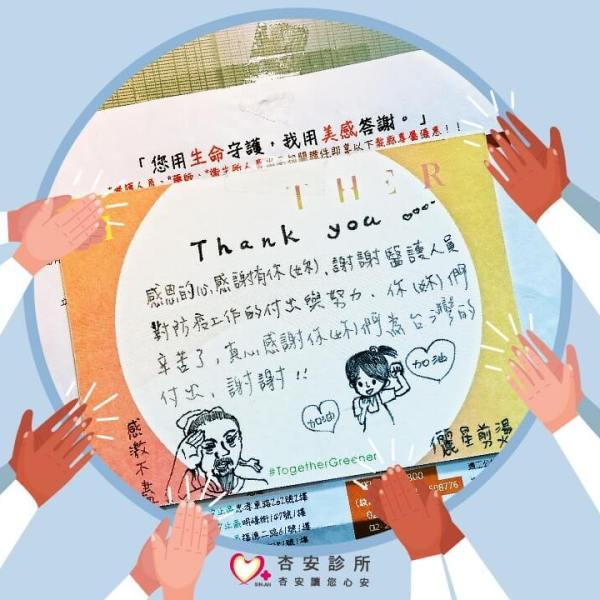 感謝粉絲的支持~我們會努力把關大家的健康