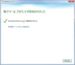 WindowsLiveメール2012 #4