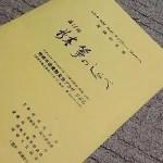 第18回新春箏のしらべ のご案内(^-^)