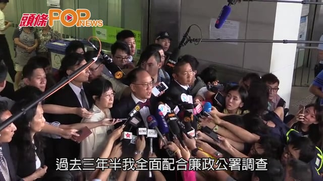 (港聞)太太每日受滋擾感難過 曾蔭權:還我清白 | Singtao.tv