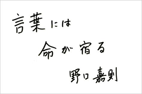 野口 嘉則『僕を支えた母の言葉』