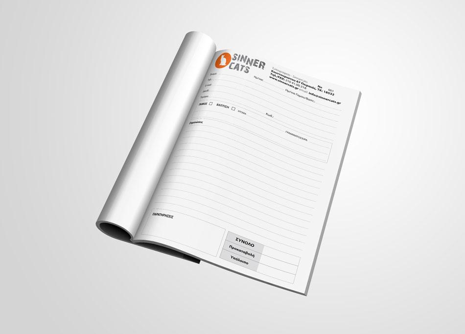 λογιστικά έντυπα Α5-προιόντα τυπογραφείου