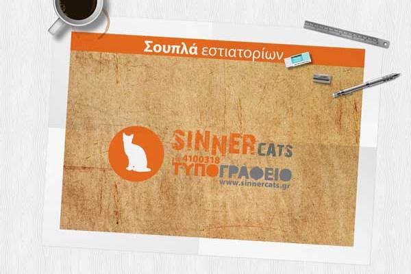 Σουπλά εστιατορίου μιας χρήσης, σε χαρτί γραφής, με 4χρωμη offset εκτύπωση μιας όψης, σε διαστάσεις 42εκ x 29,7εκ. Καλέστε για πληροφορίες στο 2104100318