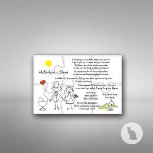 γάμος, βάπτιση, παζλάκι, παζλ, puzzle, γαμοβάπτιση, γαμοβάφτιση, εκτυπώσεις, sinnercats, invitation, wedding, baptism, christening, τυπογραφείο, πρωτότυπα, προσκλητήρια, καρτουνίστικα, καρτούν, cartoon, χιουοριστικά, εκτυπώσεις, εκτύπωση, ektiposeis, ψηφιακές, εκτυπώσεις, τυπογραφείο, οφσετ, prints, printing, offset, sinnercats, worldwide, συνεργάτες, cmyk, τετραχρωμία, προσκλητήρια, προσκλήσεις, γάμου, γάμων, βάπτισης, βαπτίσεων, βάφτισης, βαφτίσεων, μυστηρίου, εκδηλώσεων, εγκαινίων, κορδέλες, χρώμα, μεταλλοτυπία, απλή, ασημοτυπία, χρυσοτυπία, glitter, χρυσόσκονη, χρωματιστή, οικονομικά, πρωτότυπα, διαφορετικά, σικάτα, τρέντυ, trendy, prosklitirio, fakelos, oikonomiko, φάκελος,δαντελωτά, γυαλιατερά, ματ, κοπτικά, ειδικές, κατασκευές, tailormade, κατά παραγγελία,
