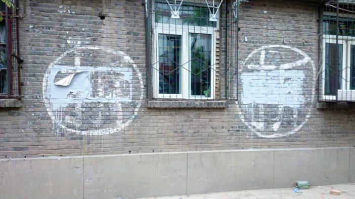 das Zeichen 拆 an einer Häuserwand