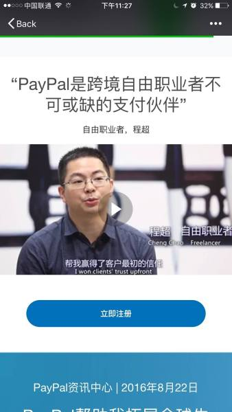 Interview Video on My Cross-border consulting business put on Paypal Merchants individual startup/freelancer homepage.