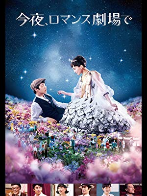 映画レビュー「今夜、ロマンス劇場で」2018