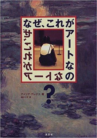 読書メモ「なぜ、これがアートなの?」アメリア・アレナス、淡交社(1998)