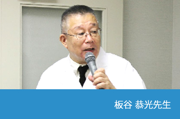 板谷 恭光先生