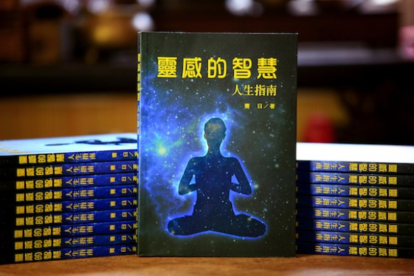 SIRIS Book - Spiritual Wisdom