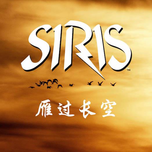 SIRIS - Yan Guo Chang Kong art cover