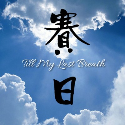 SIRIS - Album Cover - Till My Last Breath