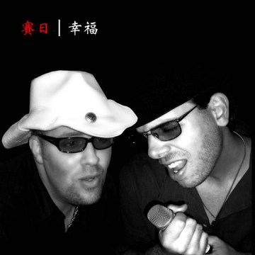 SIRIS - Album Cover - Xing Fu - 2005