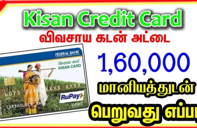 how to get kisan credit card tamil
