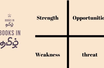 swot analysis tamil