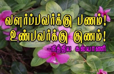 நித்ய கல்யாணி