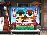 taitou_tanuki_kanban[1]