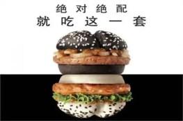 Conoce las hamburguesas edición limitada 'Blanco y Negro' de McDonald's-2
