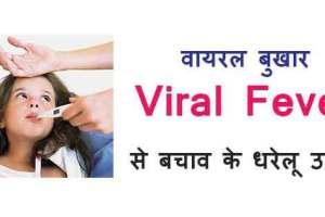 वायरल बुखार , Viral Fever